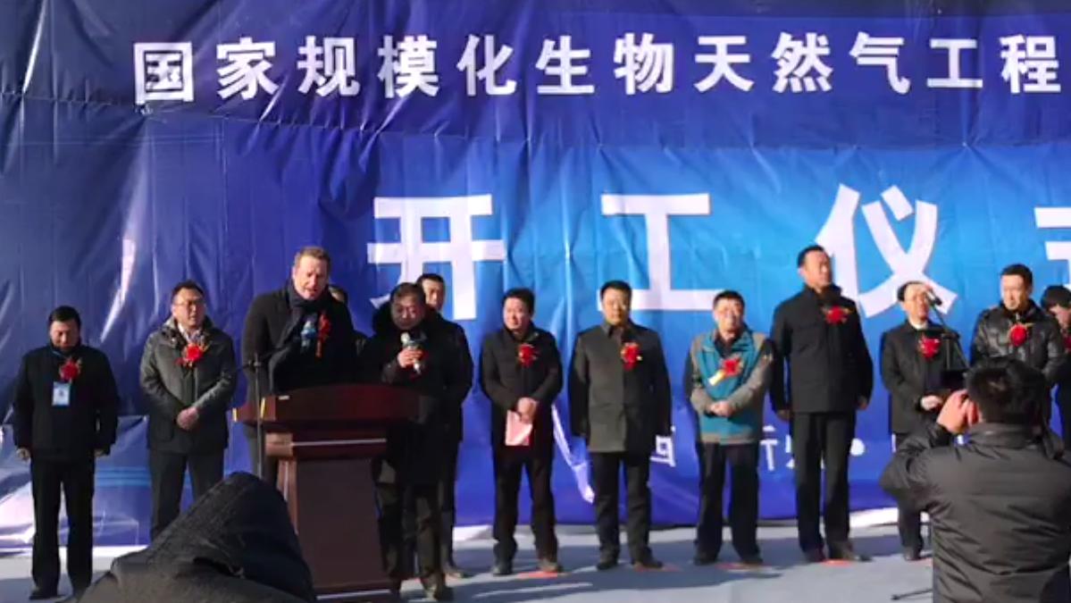 EnviTec Biogas realisiert Biogasanlage in Shanxi